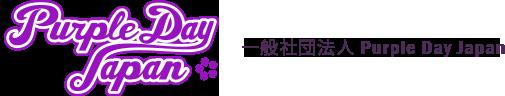 Purple Day Japan | 世界的なてんかん啓発のキャンペーンを日本でも