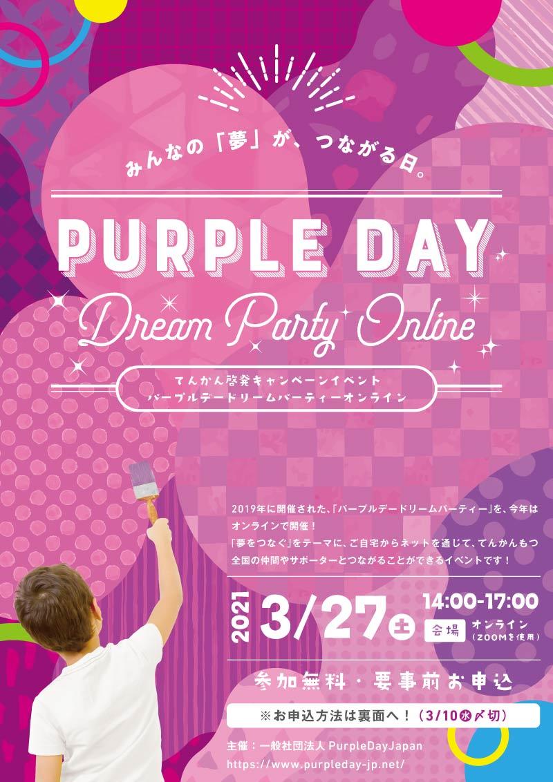https://www.purpleday-jp.net/images/ppdonline.jpg