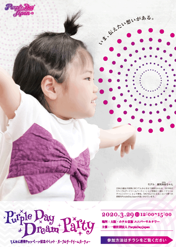 https://www.purpleday-jp.net/images/purpledaydreamparty.png